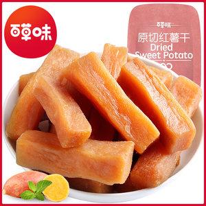 满减【百草味-红薯干80g】休闲零食地瓜干番薯条 软糯农家山芋干