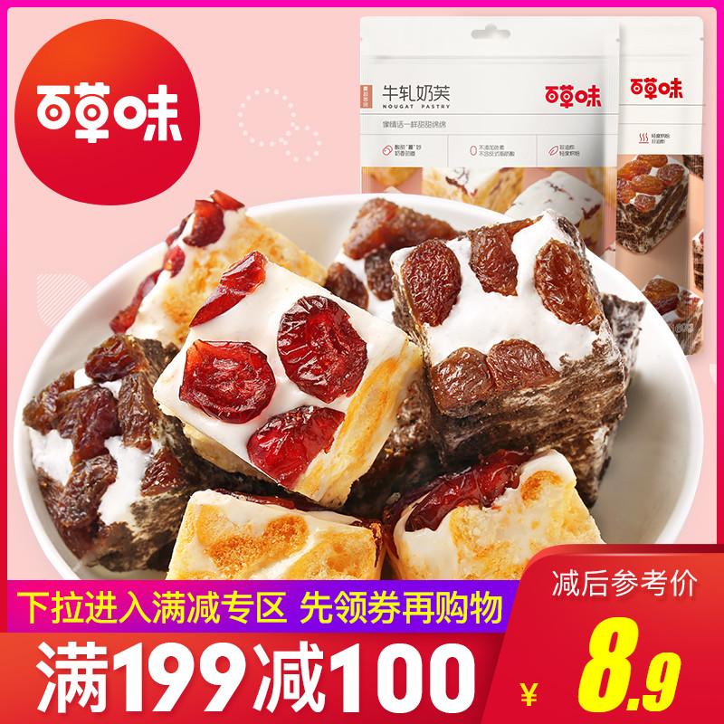 满减【百草味-牛扎奶芙160g】零食雪花酥糕点牛轧糖沙琪玛图片