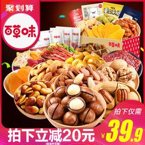 【百草味零食大礼包】休闲食品组合整箱混合装网红小吃女超大一箱