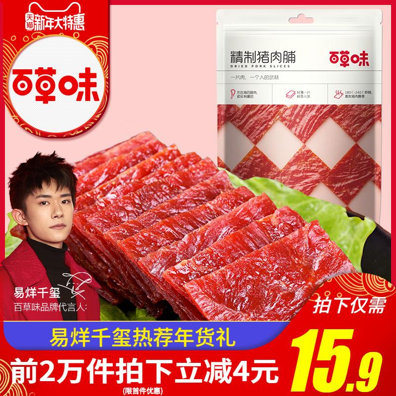 【百草味-精制猪肉脯200g】零食小吃靖江肉干肉片 网红休闲食品,网红进口零食猪肉脯