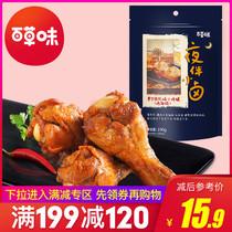 重庆特产麻辣鸡翅尖休闲零食私房菜卤味即食熟食香辣鸡尖金小嘴