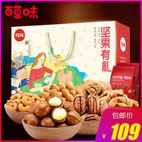 【百草味-坚果大礼包1450g】零食组合混合装每日坚果综合干果礼盒