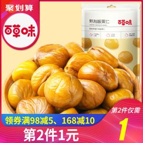 【百草味-板栗仁80gx2袋】坚果休闲零食熟制甘栗仁 即食干果栗子