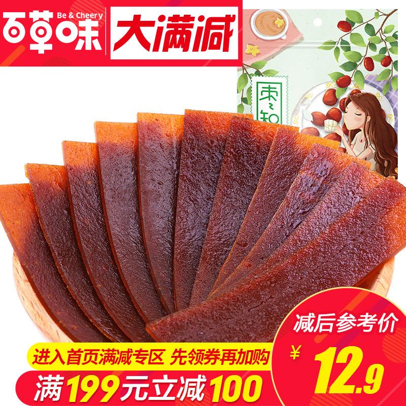 百草味_百草味 野酸味枣片228g1元优惠券