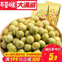 满减【百草味-蒜香青豆180g】休闲炒货豆子零食 青豆香酥青豌豆