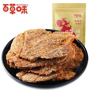 【百草味-牛肉片100g】手撕香辣牛肉干类休闲零食小吃熟食