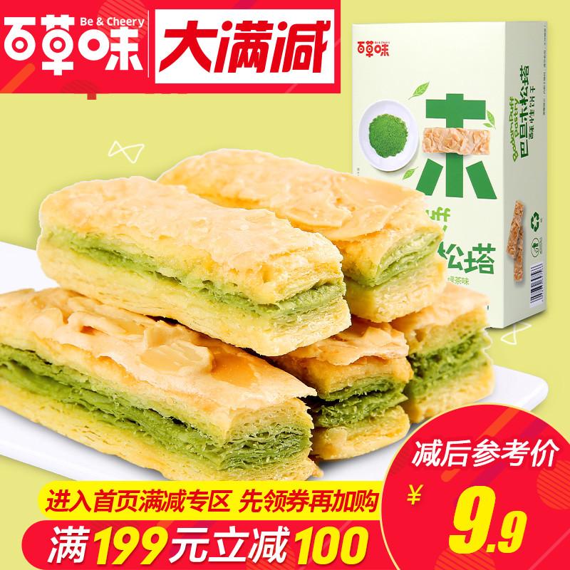 特产松塔饼干