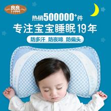 良良枕头 婴儿枕0-1-5岁防多汗新生儿童枕头宝宝护枕幼儿护形枕