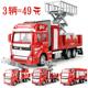 合金消防车玩具套装云梯车升降救援车模型男孩儿童回力工程车组合
