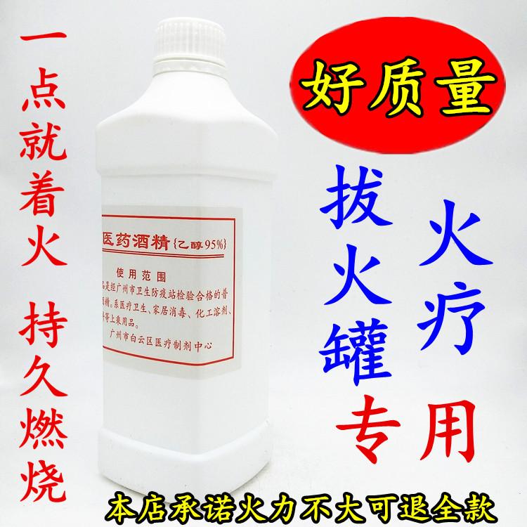 95%拔火罐酒精消毒液乙醇火疗酒精拔罐酒精1000ML95度酒精美容院