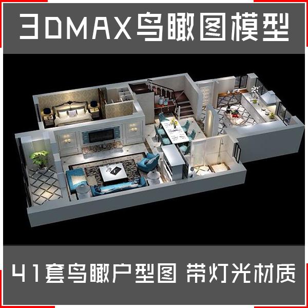 《2017家装鸟瞰效果图3D模型》全景房地产户型室内设计3dmax资料