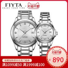 飞亚达手表女士机械表商务防水机械女表男女情侣表男士腕表