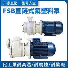 防腐蚀离心泵50FSB 20L 化工泵 FSB氟塑料合金离心泵 耐酸碱泵图片