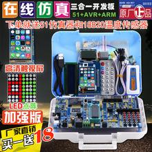 普中科技51单片机开发板AVR学习板STM32实验板stc89c52开发板套件