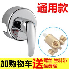 万和/美的/海尔/阿里斯顿电热水器适配冷热水开关混水阀混水龙头