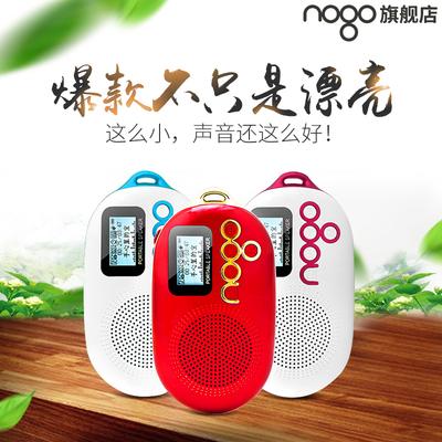 Nogo/乐果 Q12收音机老人迷你小音响便携插卡音箱MP3播放器FM外放牌子口碑评测