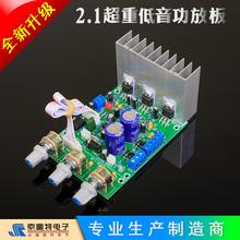 直营发烧超重低音TDA2030A 2.1三声道低音炮功放板成品兼容LM1875