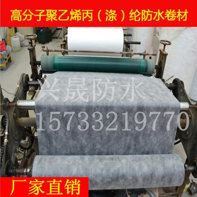 丙纶布防水卷材高分子聚乙烯丙涤纶防水材料屋面卫生间防水布