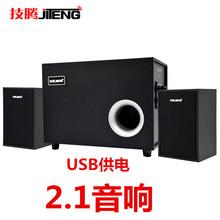 电脑USB音箱 USB2.1声道低音炮双旋钮低音炮音响 技腾JT083