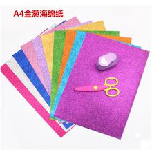 A4金葱海绵纸带背胶珠光厚闪光纸金粉泡沫纸eva儿童手工diy材料图片