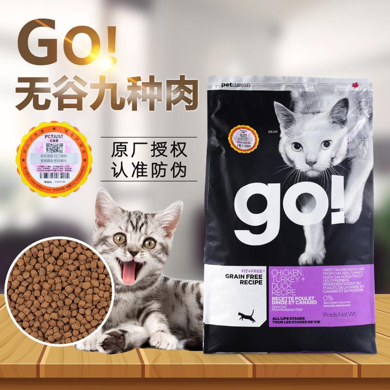 加拿大GO九种肉 8磅 天然无谷配方全猫粮成猫幼猫主粮近似凌采EVO图片