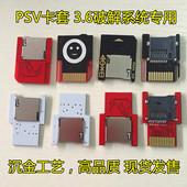 革命破解游戏卡托马甲 PSV2000存储卡转换器 PSV1000内存卡TF卡套