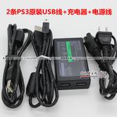 双USB充电器 PS3 PS4 move体感手柄 PS3无线手柄充电器 索尼原装
