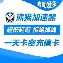【自动发货】熊猫加速器1天一天卡密cdkey充值steam丨可叠加