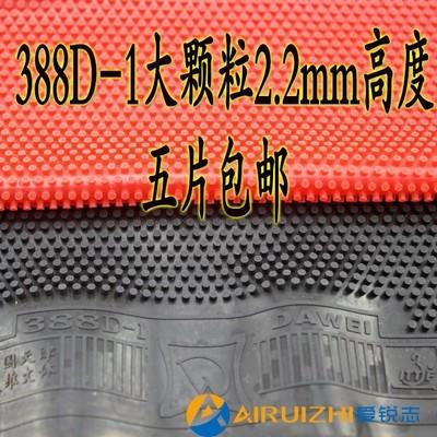 大维388d-1长胶大中颗粒乒乓球长胶单胶皮怪胶黄固化胶皮正品特价