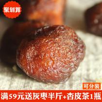 克500杜姐果业新疆特产酸甜无添加杏肉黑杏干和田大杏干无硫