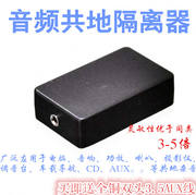 Audio Common Ground Isolator Car Audio Computer MP3 Bluetooth AUX Power Noise Current Acoustic Filter Elimination