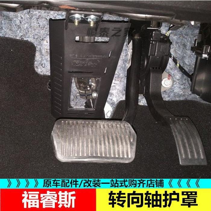 15-17福睿斯转向轴护罩 福睿斯改装专用转向保护罩福瑞斯黑色塑料