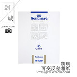 Jian Cheng Kai Rui Kentmere RC coated plastic paper variable contrast black and white photo paper 9.5x12 inches