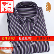 Crescent spring winter light down shirt men's plus velvet thick middle-aged business striped quilted warm shirt