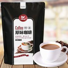 1kg袋装特浓速溶原味咖啡粉三合一即冲即饮 黑咖啡店机器原料散装