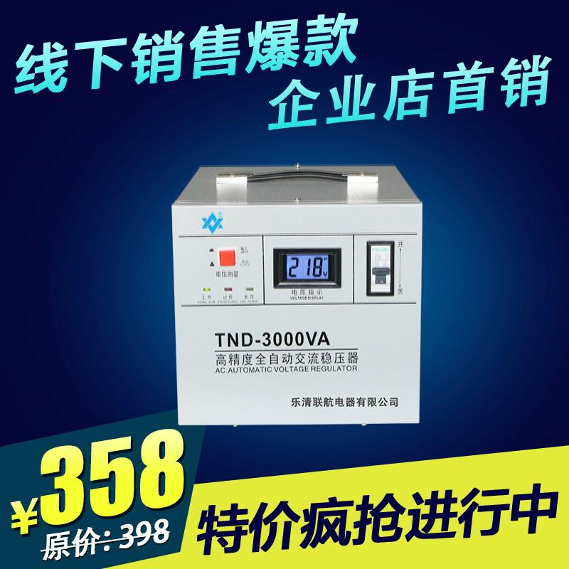 稳压器电源tnd3