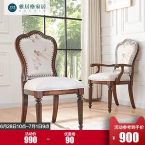 雅居格M2203-00餐椅