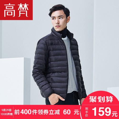 高梵2018秋冬新款轻薄羽绒服男短款立领运动休闲潮外套透气保暖