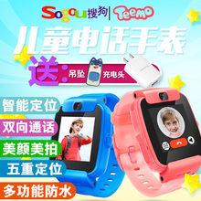 搜狗糖猫儿童电话手表防水学生手机定位智能多功能男孩女拍照视频