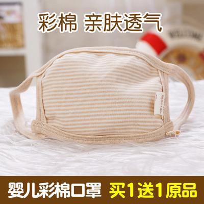 婴幼儿口罩棉透气秋季彩棉新生儿男女宝宝口罩儿童外出口罩