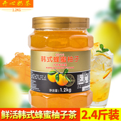 鲜活韩式蜂蜜柚茶1.2kg 蜂蜜柚子酱 优果C 花茶原浆 即冲水果茶