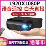 Home office during the day HD 1080p4k wireless wifi projector home theater projector mobile TV