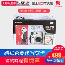 熊猫相机礼盒迷你7S含拍立得相纸 富士相机mini7s 情人节礼物