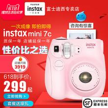 mini7s升级款 富士相机mini7C一次成像傻瓜立拍立得相纸迷你 现货