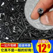 High strength self-tapping nail drywall nail black cross countersunk woodworking screws gypsum board screws 3.5 bulk
