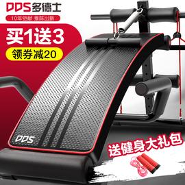 多德士仰卧起坐健身器材家用运动辅助器锻炼多功能健腹肌板仰卧板图片