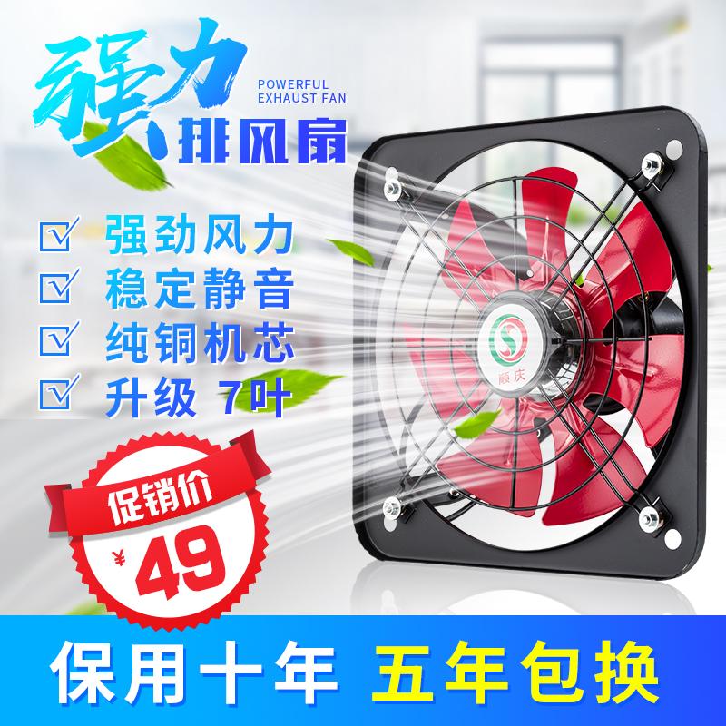 10寸换气扇厨房排气扇排烟机大风力抽风机家用静音窗式排风扇7叶
