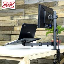 支尔成笔记本支架多功能双屏显示器支架电脑键盘托架万向旋转组合