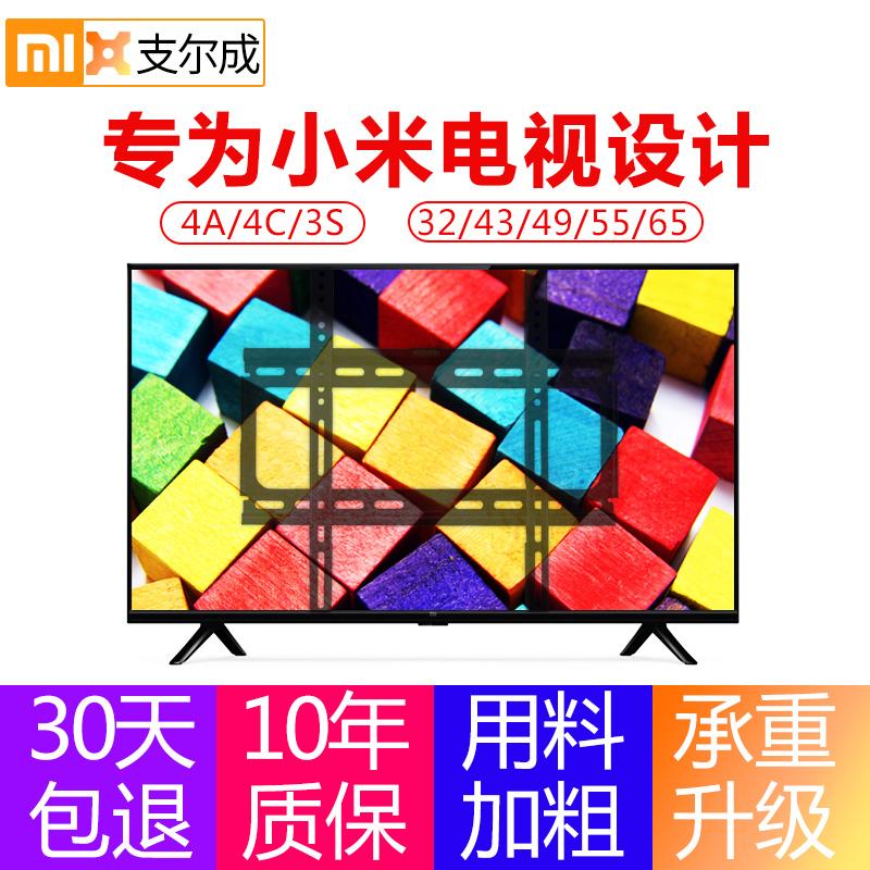 小米電視掛架電視支架壁掛通用4A4C4S 32 43 48 49 50 55 65英寸