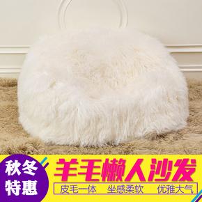 嘉蒂拉  羊毛懒人沙发创意沙发卧室懒骨头豆包袋榻榻米皮毛一体